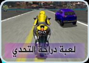 لعبة دراجة التحدي