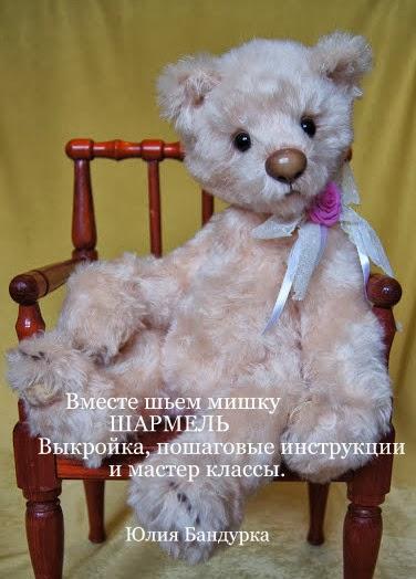СП пошив мишки Шармель с Юлей