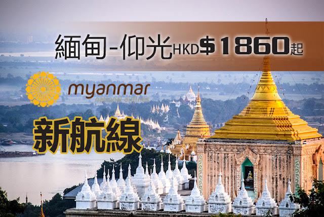 新航線!香港 直航 仰光 來回機位HK$1,860起,12月4日首航 ~ 緬甸航空