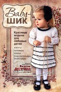Вязание модно и просто Спецвыпуск № 10 2011 Вяжем детям Baby шик