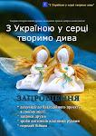 З Україною у серці