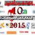 الكشف عن أفضل 10 برامج الحماية من الفيروسات لعام 2015