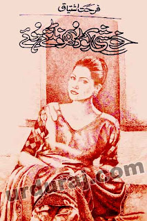 Khushi Ko Dhondte Hoey (Romantic Urdu Novels) By Farhat Ishtiaq complete in pdf