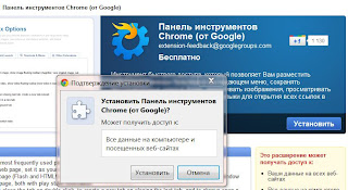 ��������� ������� Google Chrome � ��������� ����