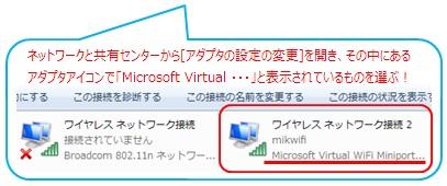 「Microsoft Virtual WiFi Miniport Adapter」と表示されているアダプタを選択