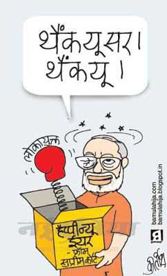 narendra modi cartoon, bjp cartoon, lokayukta cartoon, corruption cartoon, indian political cartoon