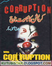 Corruption Ka Bhoot Nach