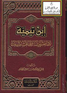 حمل كتاب ابن تيمية رد مفتريات ومناقشة شبهات - خالد عبد القادر