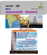 Parmanu Saheli | Books