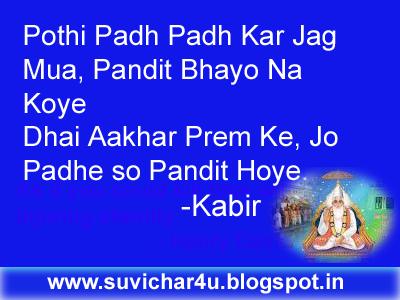 Pothi Padh Padh Kar Jag Mua, Pandit Bhayo Na Koye  Dhai Aakhar Prem Ke, Jo Padhe so Pandit Hoye