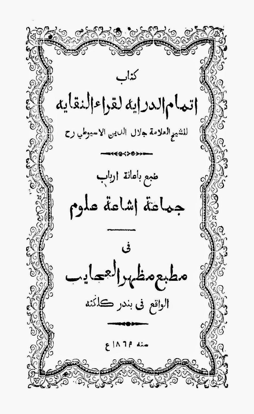 كتاب إتمام الدراية لقراءة النقاية - جلال الدين السيوطي pdf