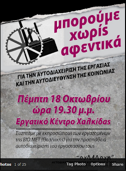 Εκδήλωση στη Χαλκίδα