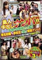 DVH-654 素人中出しナンパ!!本物のお嬢様たちが集う有名和裁専門学校生を狙って突撃ナンパ!!
