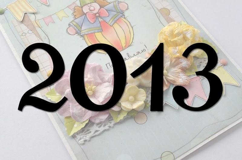 Достижения 2013
