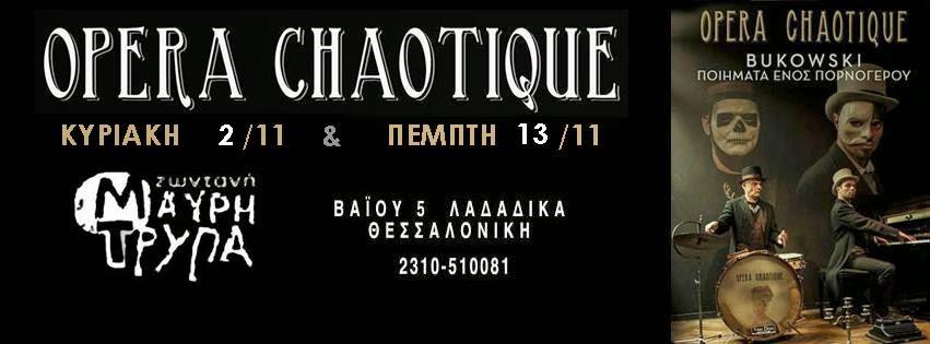 opera-chaotique-mavri-trypa-2-13-11