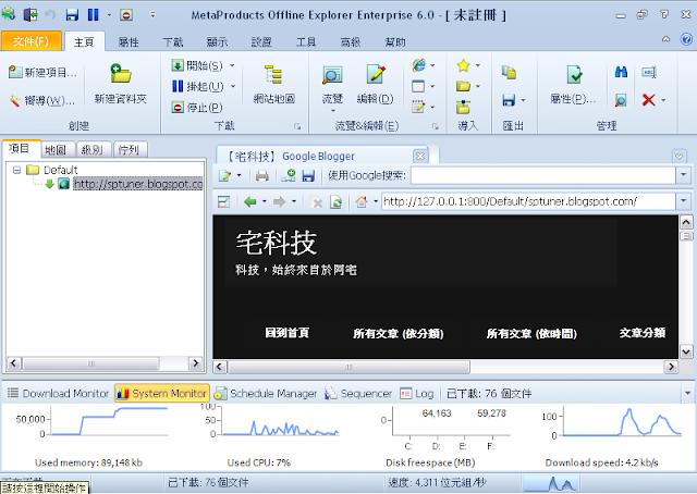 便利實用的離線瀏覽工具,Offline Explorer Enterprise 6.8.4098 繁體中文綠色免安裝版!