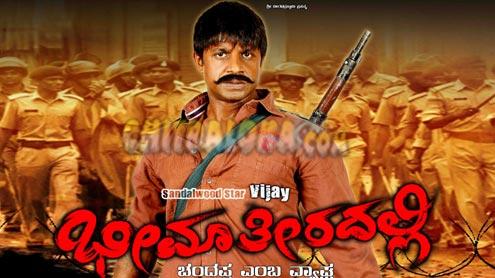 Bheema Theeradalli Kannada Movie Free Download markcaylk bheema_theeradalli
