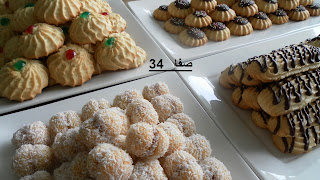 حلويات عيد الفطر 2013 : تشكيلة من حلويات دواز أتاي بعجين واحد والطريقة بالخطوات المصورة