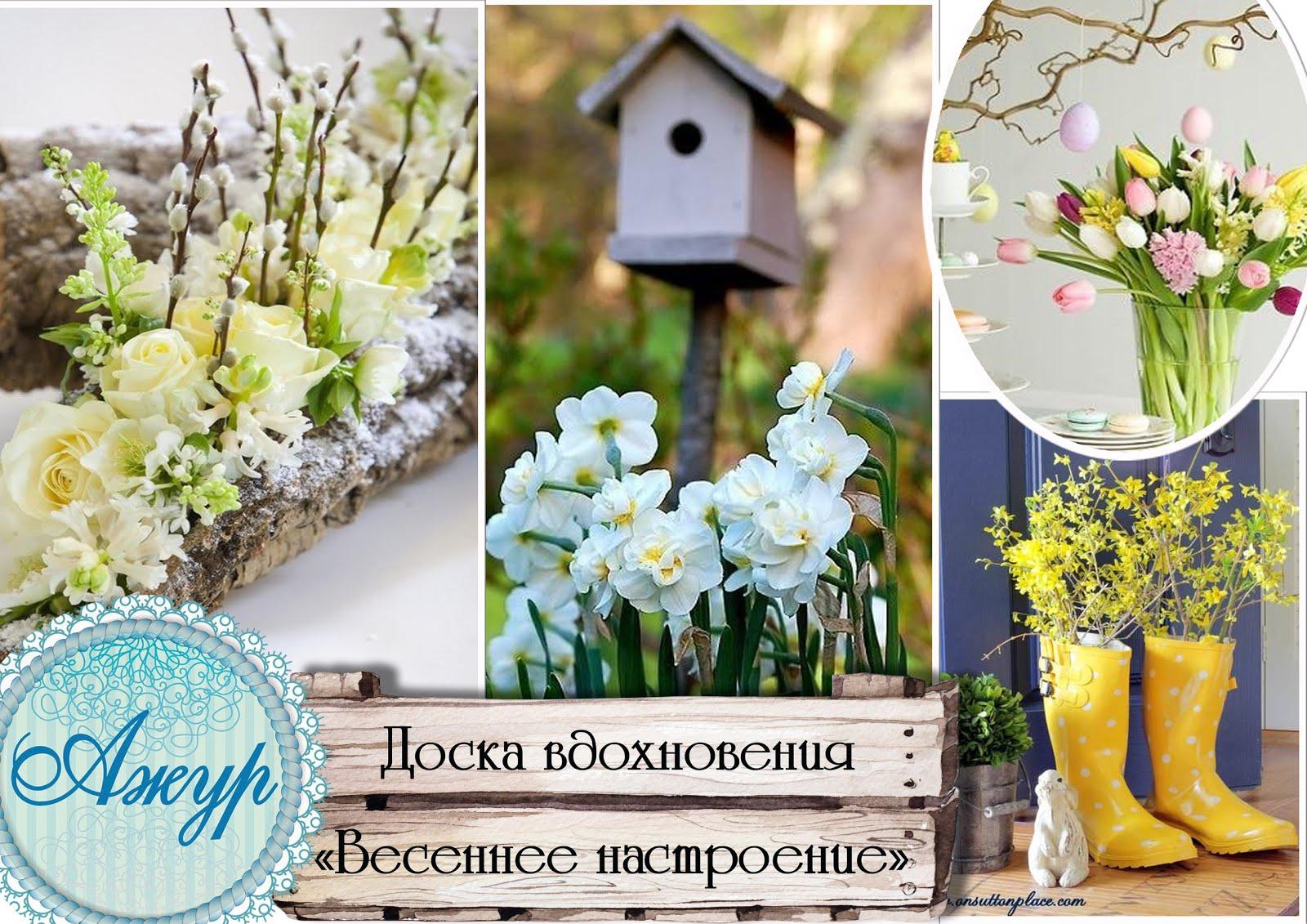 """ДВ """"Весеннее настроение"""" до 05.05"""