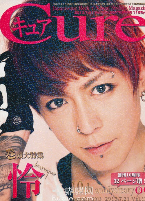 Cure (キュア) September 2013 Ryo (Baroque)  怜 (baroque) jroc visual magazine