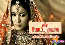 Saami Potta Mudichu, 23-12-2014 Episode 447, Polimer Tv Serial