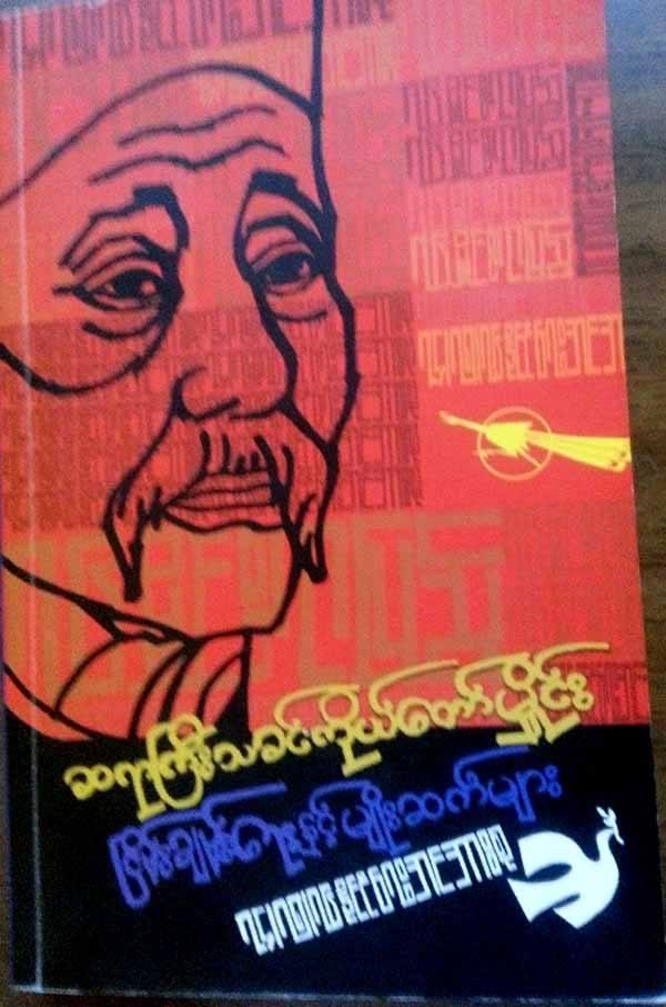 74-75-76 political movements
