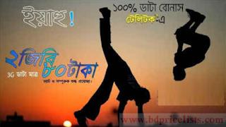 Latest Teletalk Internet Offer 2 GB 3G Data Only TK 80 || Teletalk BD 3G Internet Data Plans in Bangladesh