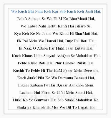 Wo, Kuch, Bhi, Nahi, Keh, Kar, Sab, Kuch, Keh, Jaati, Hai, ghazal poetry, Ghazal Shayari, shayari, Urdu Poetry, Urdu poetry Shayari, urdu shayari, Urdu shayeri,