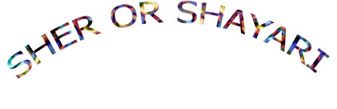sher or shayari