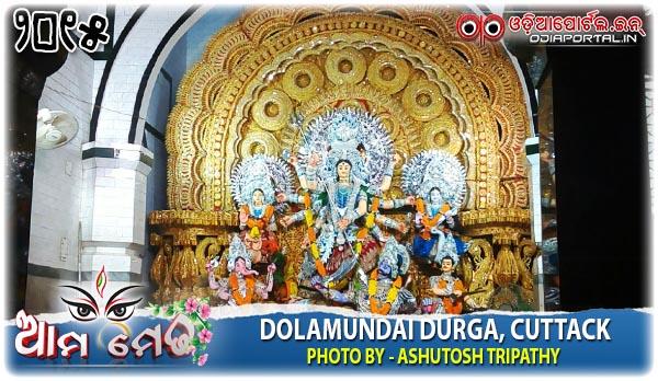 Ama Medha: Dolamundai, Cuttack Durga Medha 2015 - Photo By Ashutosh Tripathy