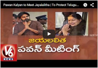Pawan Kalyan to Meet Jayalalitha | To Protect Telugu Language in TN | Latest Telugu News | HD Videos