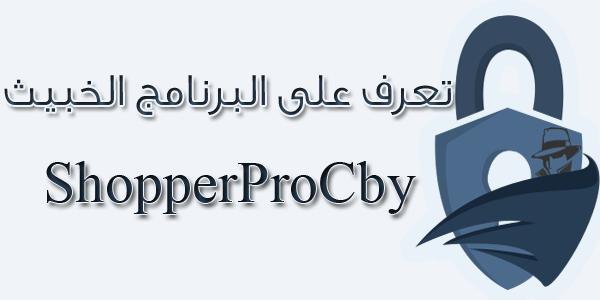 ShopperProCby: برنامج خبيث يتبث ملحقات على متصفحك تعرف عليه و طريقة حذفه