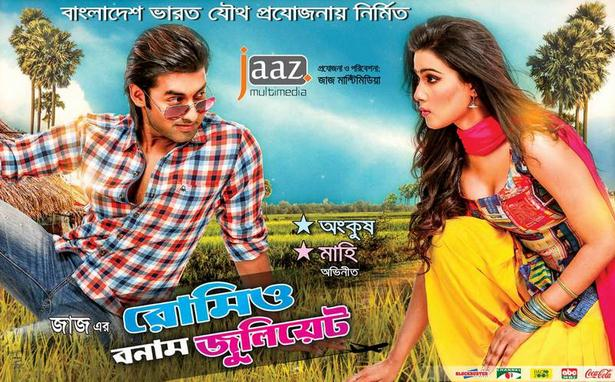 Oviman(অভিমান) 2016 full movie download HD - Free Full