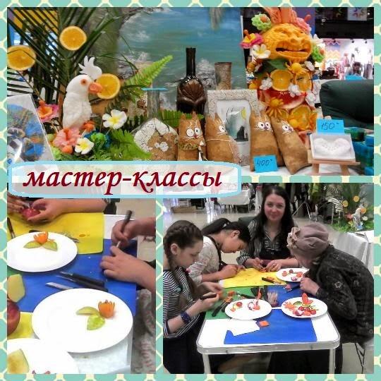 научиться карвингу по овощам и фруктам южно-сахалинск