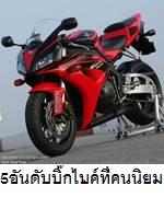 5 อันดับมอเตอร์ไซค์บิ๊กไบค์ที่คนไทยนิยม