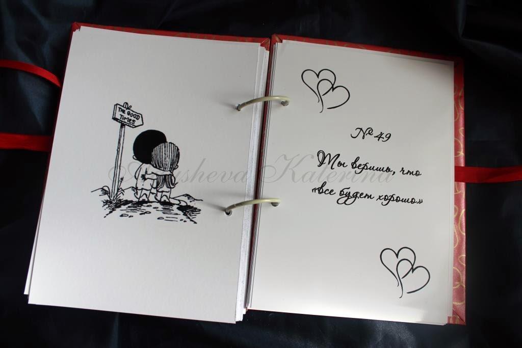 Книга моей любви своими руками 55