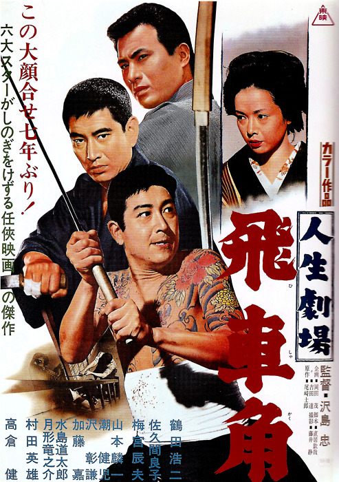 Jinsei gekijo: hisha kaku movie