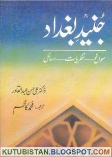 Junaid Baghdadi Urdu Biography