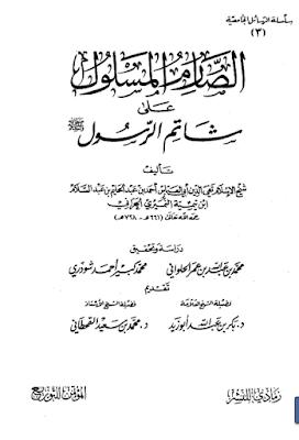حمل كتاب الصارم المسلول على شاتم الرسول - تقي الدين ابن تيمية