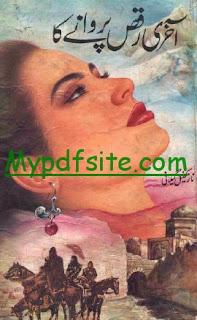 Akhri Raqas Pervaney Ka By Naz Kafeel Gilani