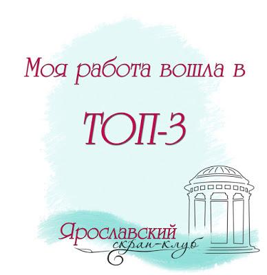 Топ -3