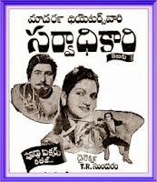 Sarvadhikari Old Telugu Audio Songs