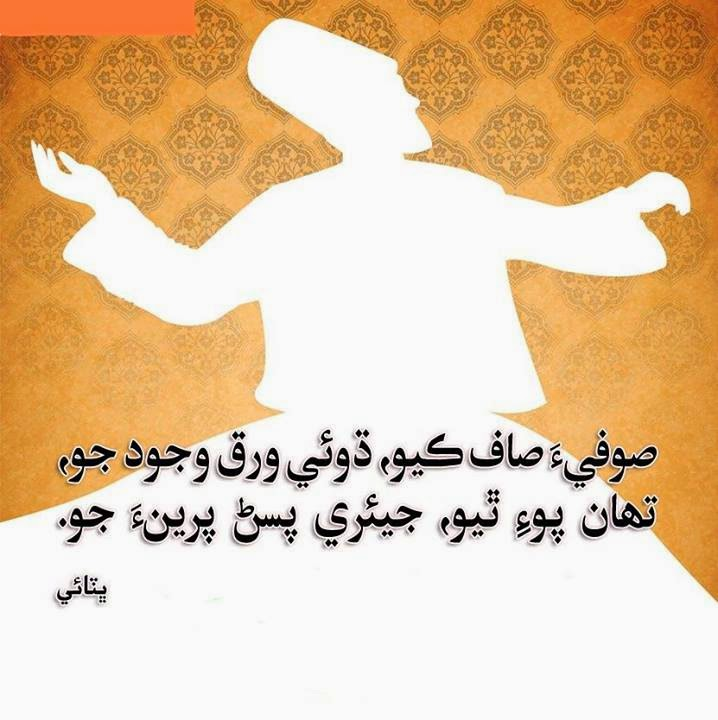 Sindhi Sufi Poetry Pictures | Beautiful wallpapers For Desktop