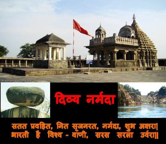 दिव्य नर्मदा divyanarmada