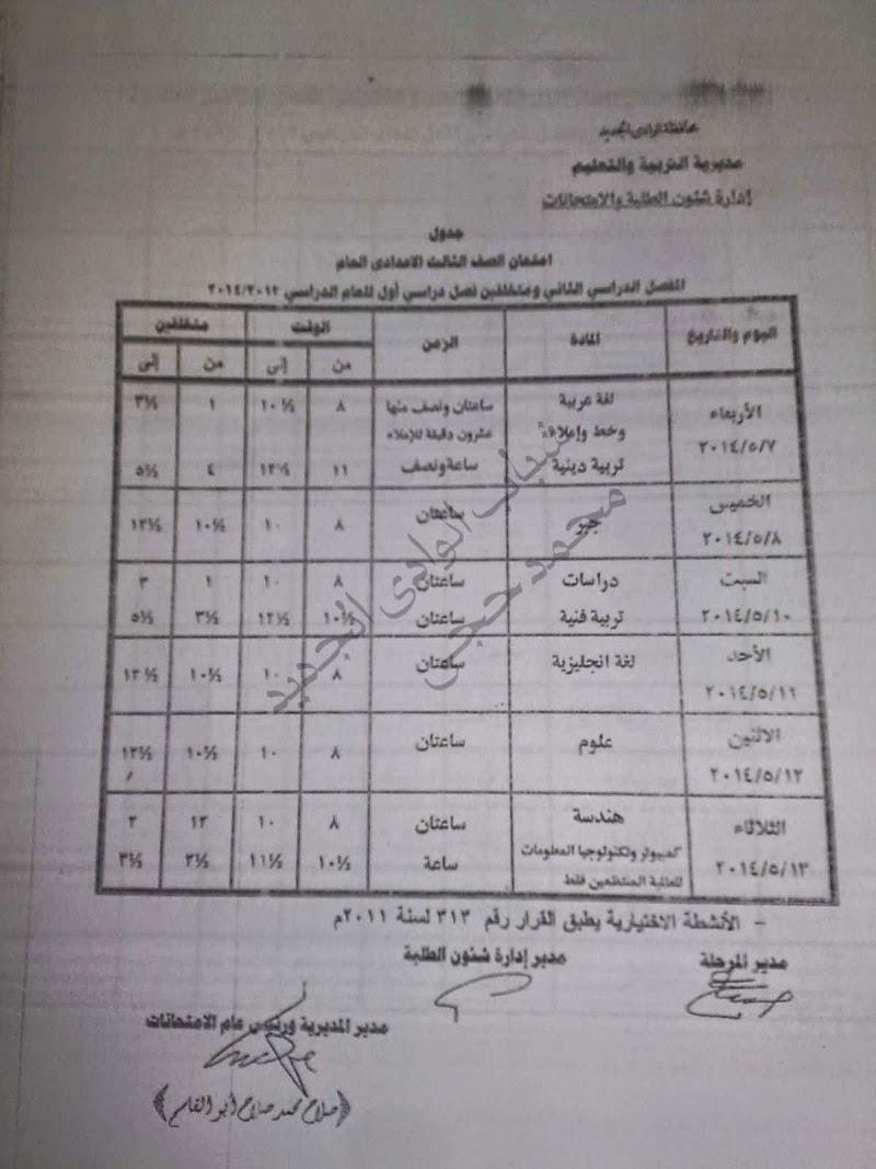 جدوال امتحانات الترم الثانى 2014 محافظة الوادى الجديد جميع المراحل الدراسية 3_oooo10.jpg