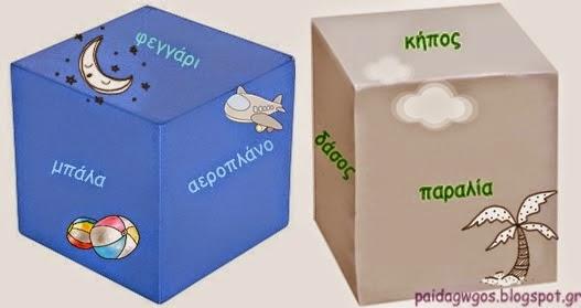 http://paidagwgos.blogspot.gr/2014/08/blog-post_3.html