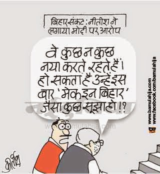 nitish kumar cartoon, make in india, bihar cartoon, cartoons on politics, indian political cartoon