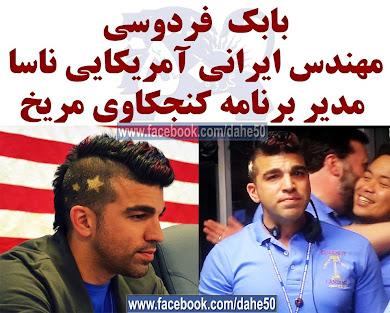 مدیر پرواز ایرانی سفینهای که در مریخ فرود آمد