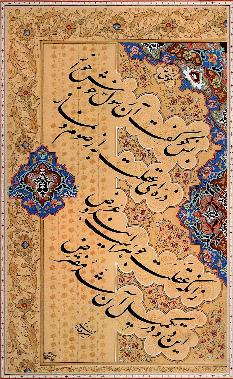 Arabic Persian Calligraphic Art And Paintings Al Mumtaz