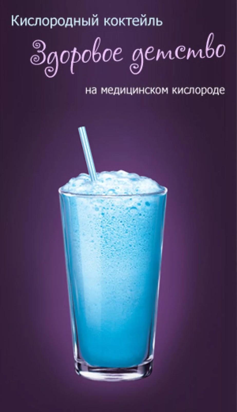 Кислородный коктейль для беременных алматы 2